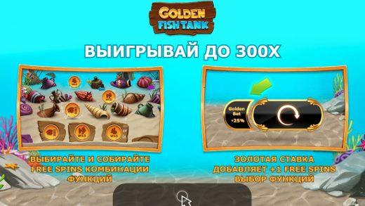 Обзор игрового автомата Golden Fish Tank
