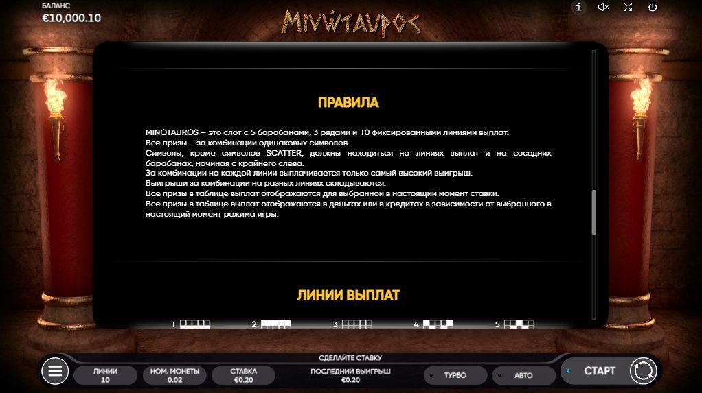 Игра Minotaurus