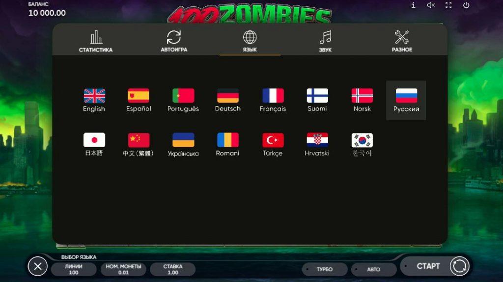 настройки 100 Zombies