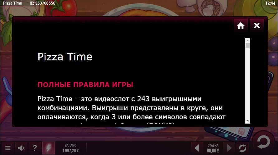 Правила игры Pizza Time